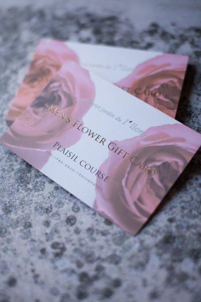 画像1: MEN'S FLOWER GIFT CARD  金額記載なし(5,000円相当)BOXなし (1)