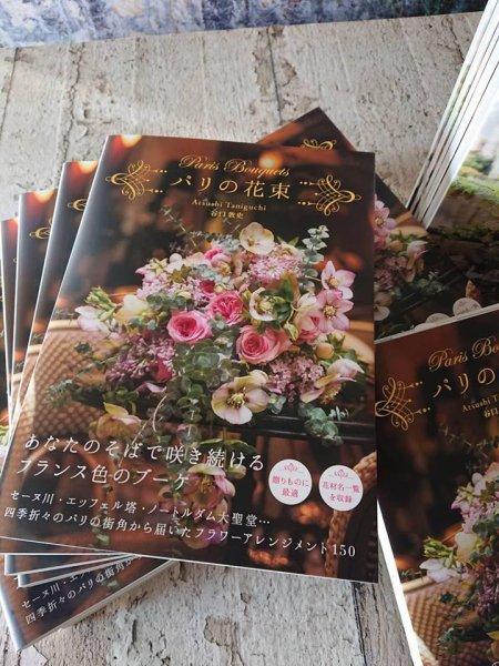 画像1: 写真集「パリの花束」【20冊セット 20%OFF! 送料無料!】花店/サロン様販売用 (1)