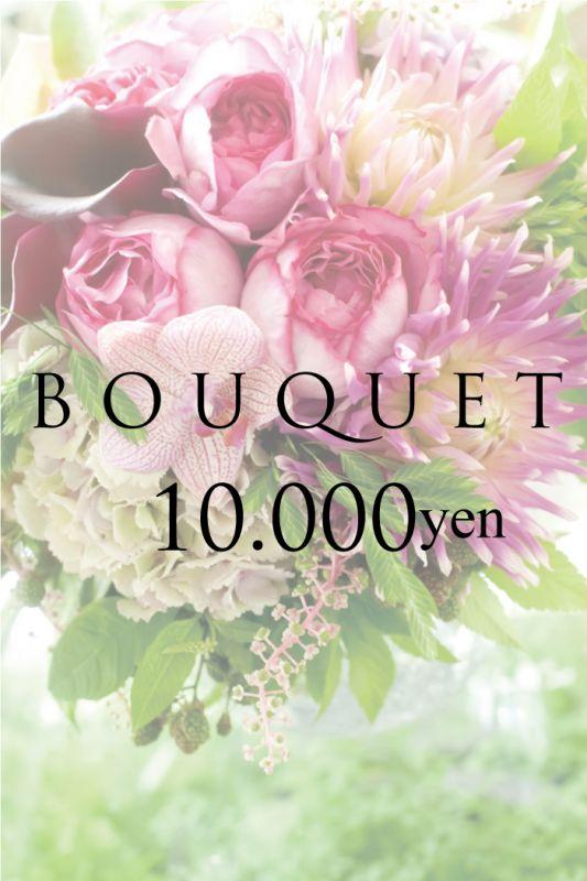 画像1: 【送料・税込】ブーケ 10,000円
