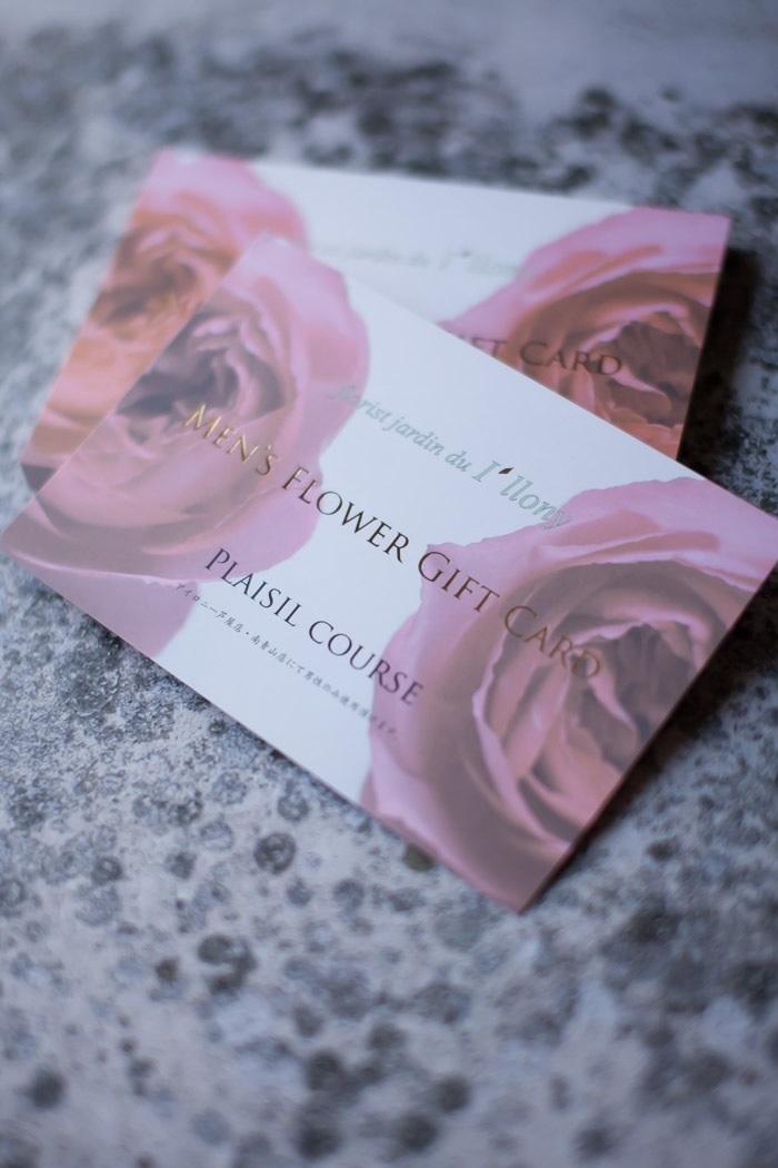 画像1: MEN`S  FLOWER  GIFT  CARD  金額記載なし(5000円相当)BOXなし