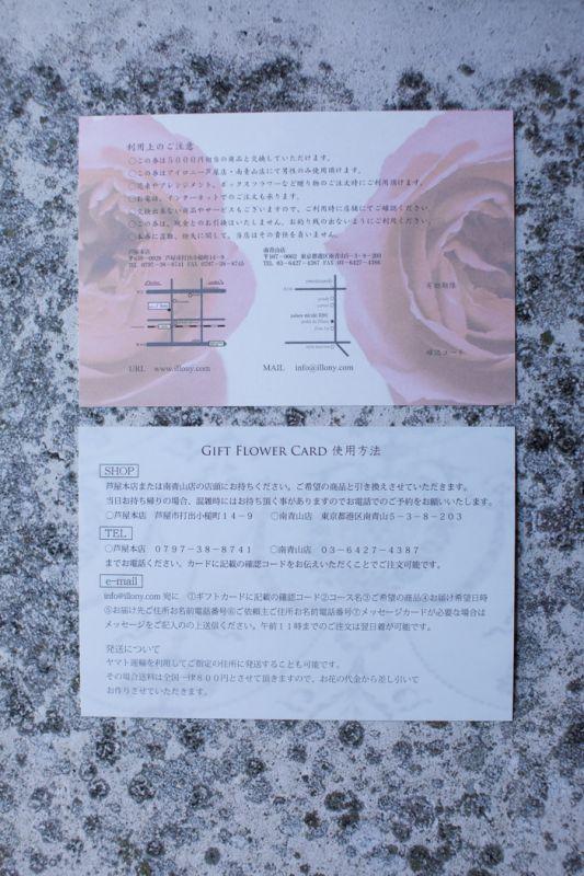画像2: MEN`S  FLOWER  GIFT  CARD 金額記載なし(10000円相当)BOXなし