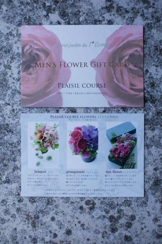 画像2: MEN`S  FLOWER  GIFT  CARD  金額記載なし(5000円相当)BOXなし