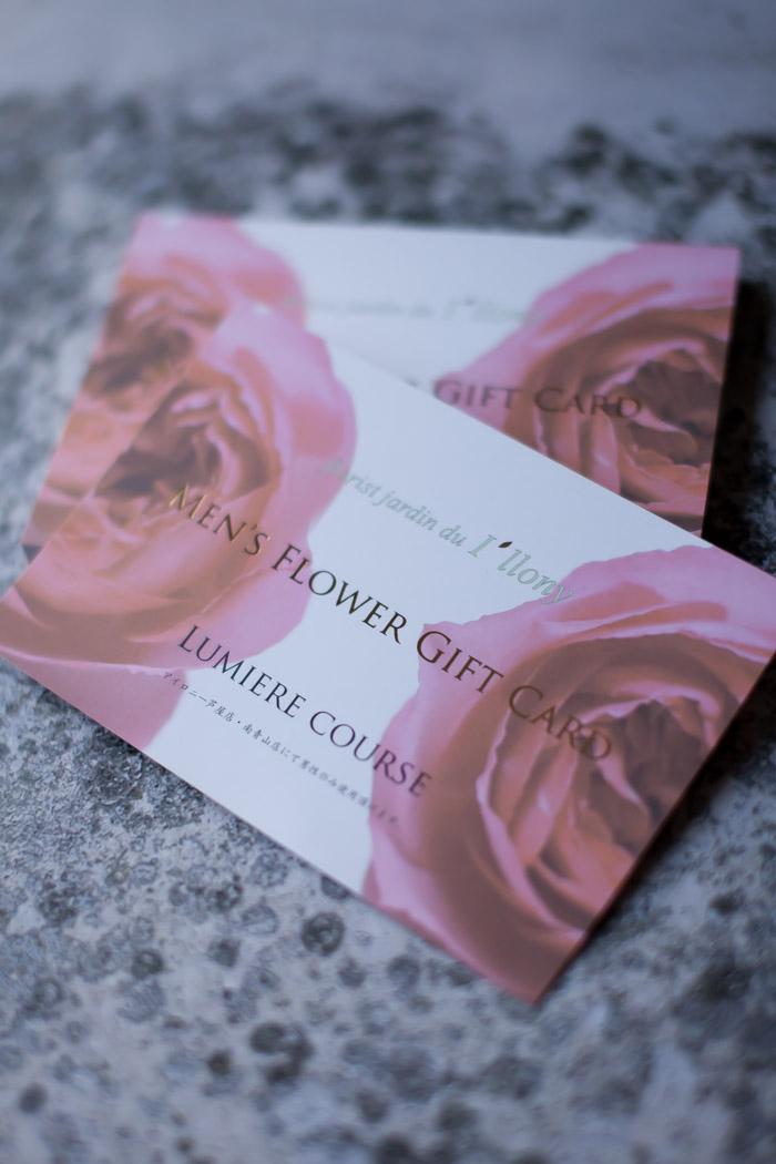 画像1: MEN`S  FLOWER  GIFT  CARD 金額記載なし(10000円相当)BOXなし