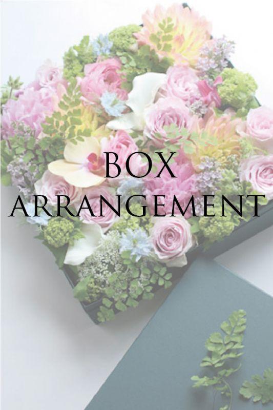 画像1: ボックスアレンジメント L
