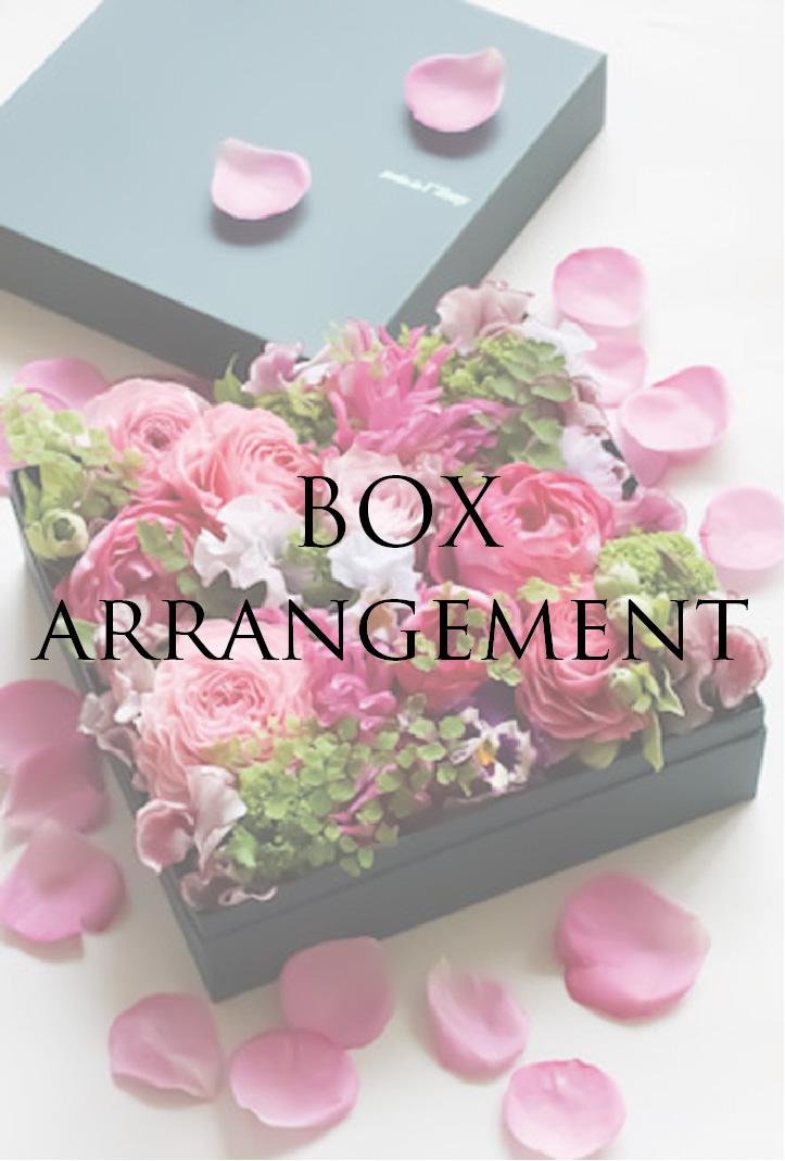 画像1: ボックスアレンジメント M