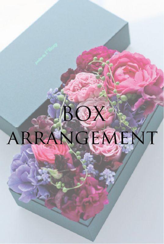 画像1: ボックスアレンジメント S