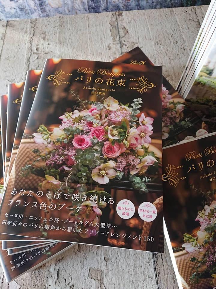 画像1: 写真集「パリの花束」【20冊セット 20%OFF! 送料無料!】花店/サロン様販売用